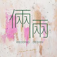 倆倆婚禮設計