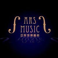 亞斯音樂藝術 ARS MUSIC