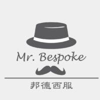 邦德西服Mr.Bespoke