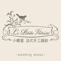 法式小櫥窗手工婚紗